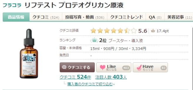 Fracora_LIFTest_Cosme_Ranking